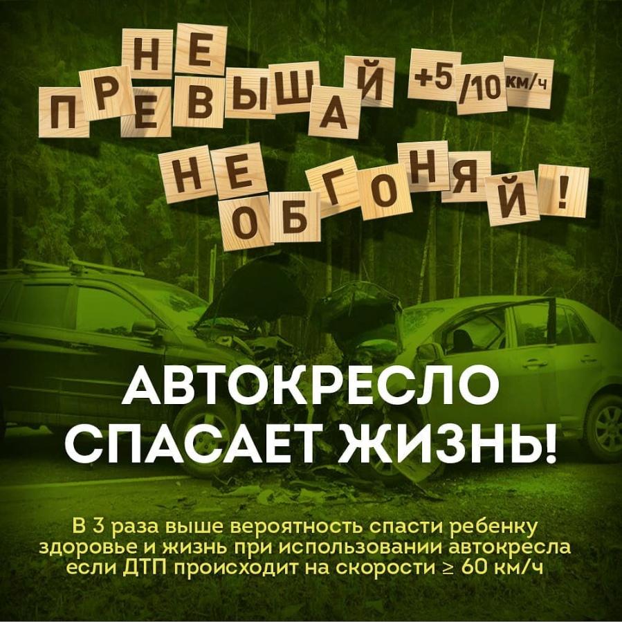Автокрсело спасает жизнь!
