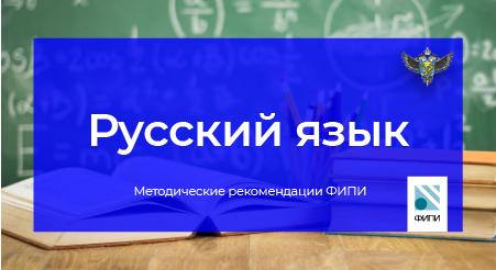 ФИПИ: при подготовке к ЕГЭ по русскому языку следует уделить внимание орфографии и пунктуации