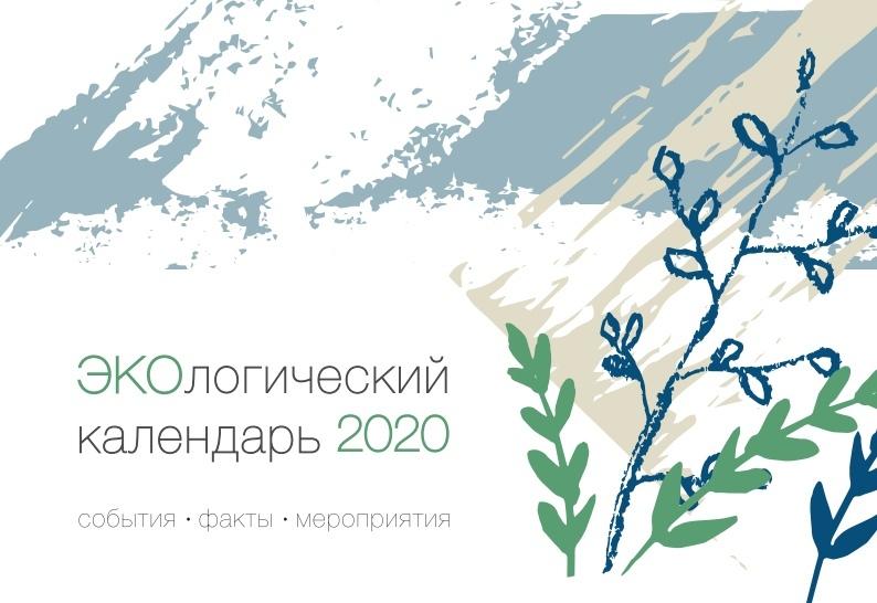 Международный год здоровья растений