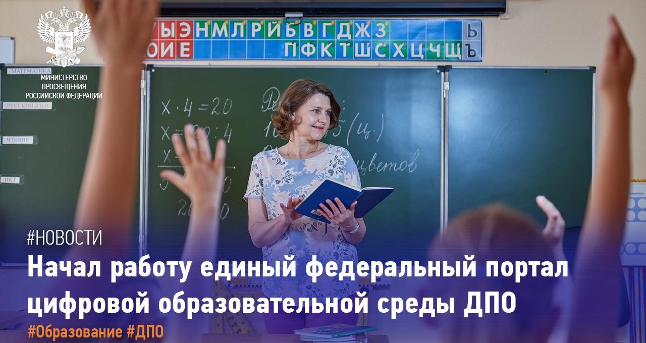 Единый федеральный портал дополнительного профессионального педагогического образования цифровой образовательной среды ДПО