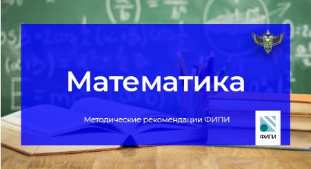 ФИПИ: Задания по геометрии труднее всего даются участникам ЕГЭ по математике