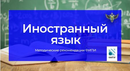 ФИПИ: При подготовке к ЕГЭ по иностранному языку важно повторить базовую грамматику