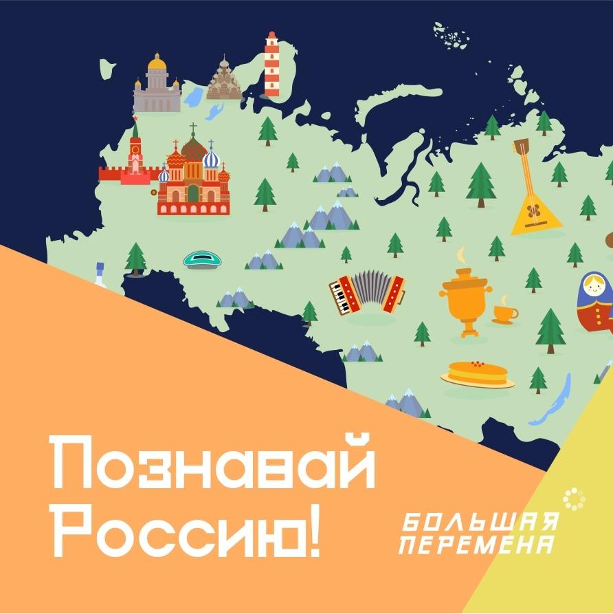 Неделя «Познавай Россию!» в сообществе «Большая перемена»