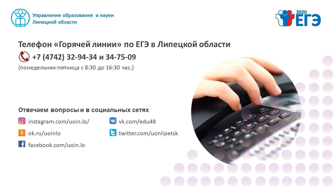 В Липецкой области работает телефон «горячей линии» по ЕГЭ
