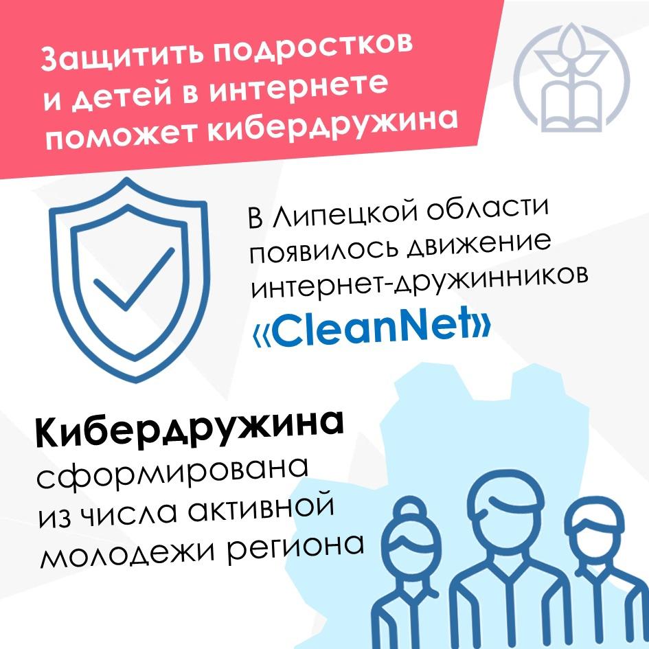 Защитить подростков и детей в интернете поможет кибердружина