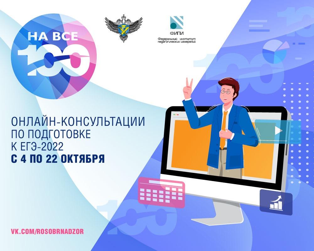 Рособрнадзор завершил новую серию онлайн-консультаций по подготовке к ЕГЭ